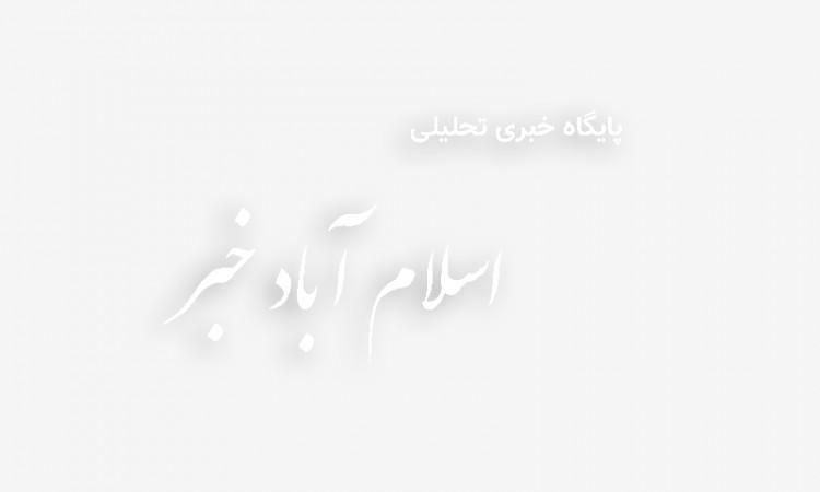 غبارروبی و گلباران مزار شهدای اسلام آبادغرب+تصاویر