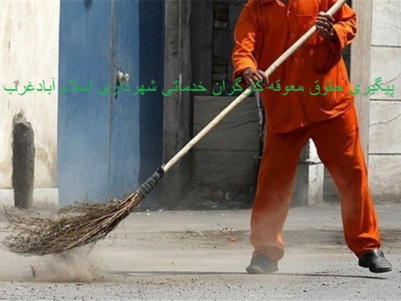 پیگیری حقوق معوقه کارگران خدماتی شهرداری اسلام آبادغرب